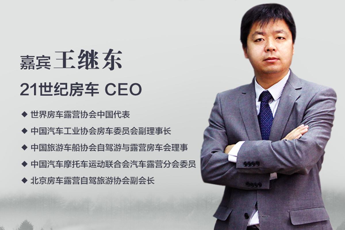 免费听!中国房车经销商的商业模式分享 房车世界商学院正式开讲~