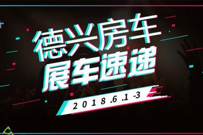 德兴房车-CMT China 展车速递(一)