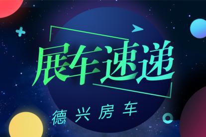 德兴房车--CMT China 展车速递(二)