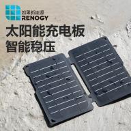 便携USB太阳能充电器 10瓦