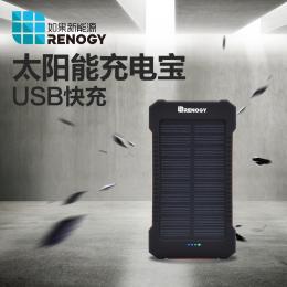 太阳能充电宝 10000 毫安