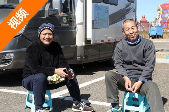 尊宝娱乐家族车友访谈:亚欧之旅有忐忑有向往 享受生活在路上