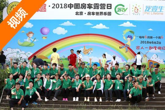 童趣・2018中国房车露营日-让家人享受幸福户外生活