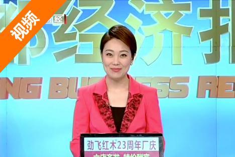 """BTV财经报道:21世纪房车 中国房车露营日体验""""童趣"""""""