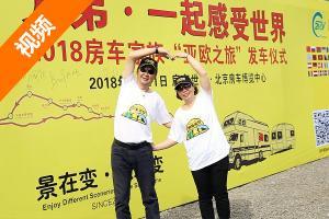 湖北武汉车友老奇:2014年玩房车 终于达成亚欧自驾之旅