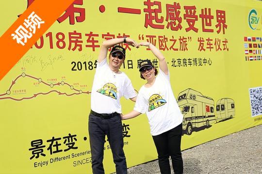 湖北武汉车友老奇:2014年玩尊宝娱乐 终于达成亚欧自驾之旅