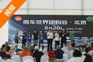 2018北京房车世界团购会在北京房车博览中心正式召开