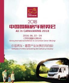 2018中国国际房车展来了,飞神房车约您北京见