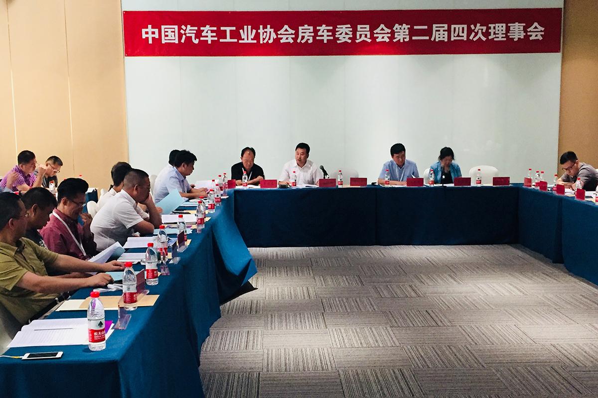 推进产业标准制定 中汽协房车委二届四次理事会在京召开