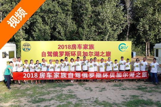 17辆房车北京出发 2018房车家族自驾俄罗斯环贝加尔湖之旅