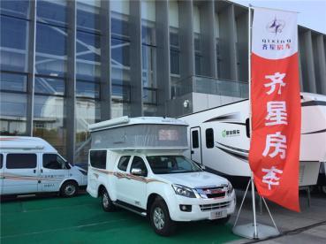 年中盛会开启||齐星房车邀您参加第七届中国国际房车展览会