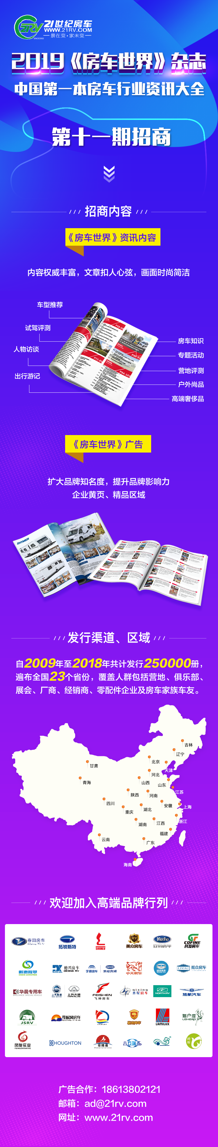 2019年杂志招商4.png