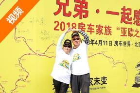 尊宝娱乐家族北京车友:老年就要有老年人的生活 达成亚欧自驾晚年无憾