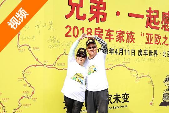 房车家族北京车友:老年就要有老年人的生活 达成亚欧自驾晚年无憾