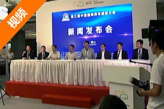 第三届中国国际房车旅游大会将于9月在唐山举行