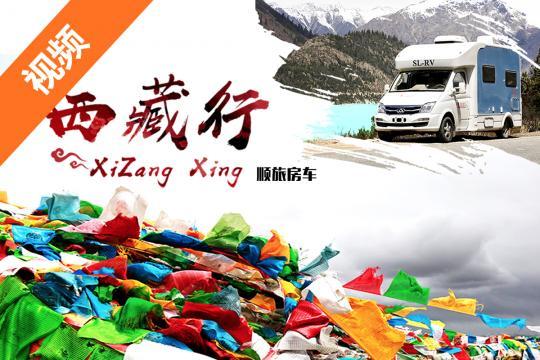 房车家族西藏行——顺旅房车生活篇