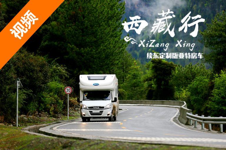 房车家族西藏行――亚特房车纪实篇