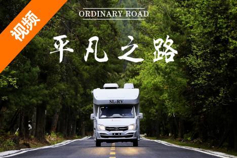 房车旅行MV:平凡之路