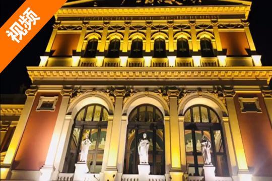 参观地球夫妇的2018亚欧之旅: 走进金色音乐大厅(第79天)