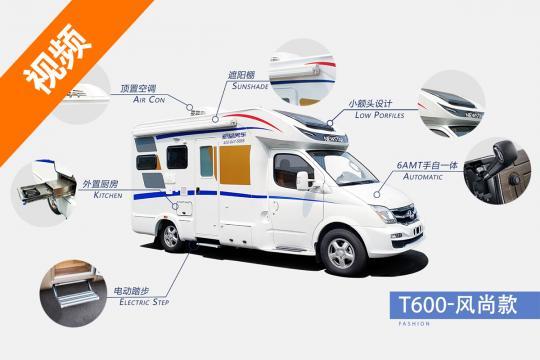 动感流畅型设计――新星房车通途T600风尚款