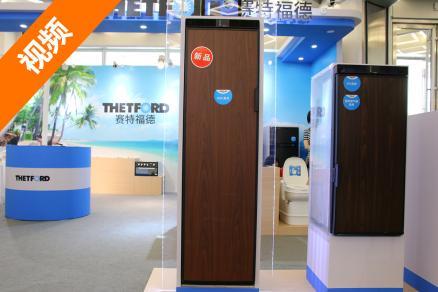赛特福德:致力于为房车提供最佳冰箱产品