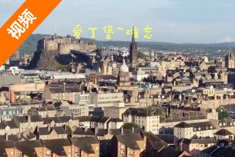 参观地球夫妇的2018亚欧之旅:爱丁堡难忘(第102天)