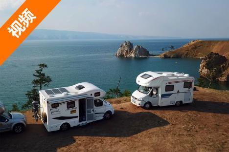 房车家族-俄罗斯贝加尔湖之旅