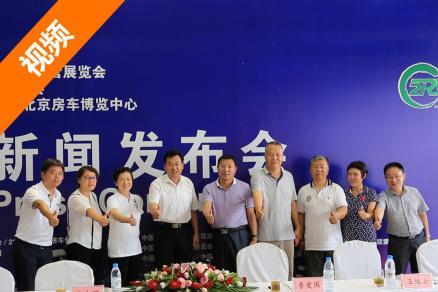 第17届中国(北京)国际房车露营展览会、 第9届中国国际房车露营大会新闻发布会在房车世界正式召开