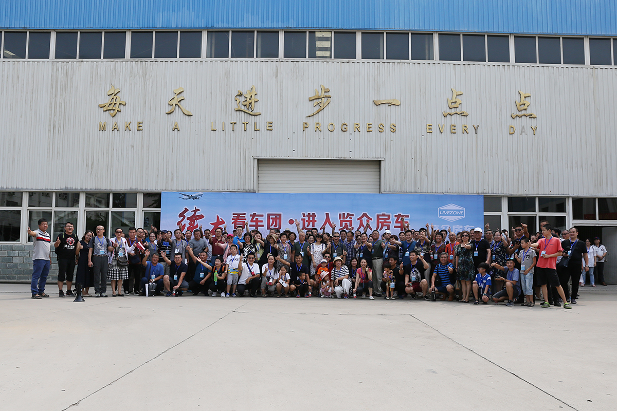 近200人到场  21RV续东看车团走进览众房车工厂顺利举办