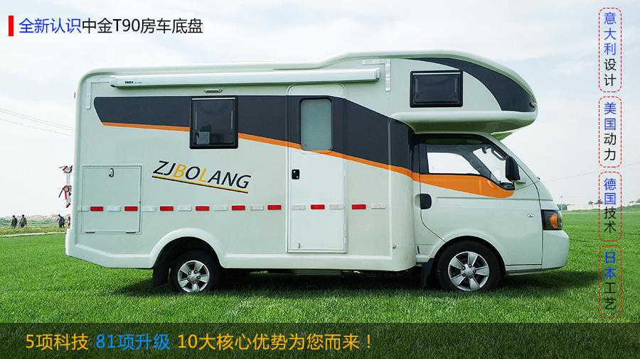 中金博朗T90房车正式上市全面接受预订中