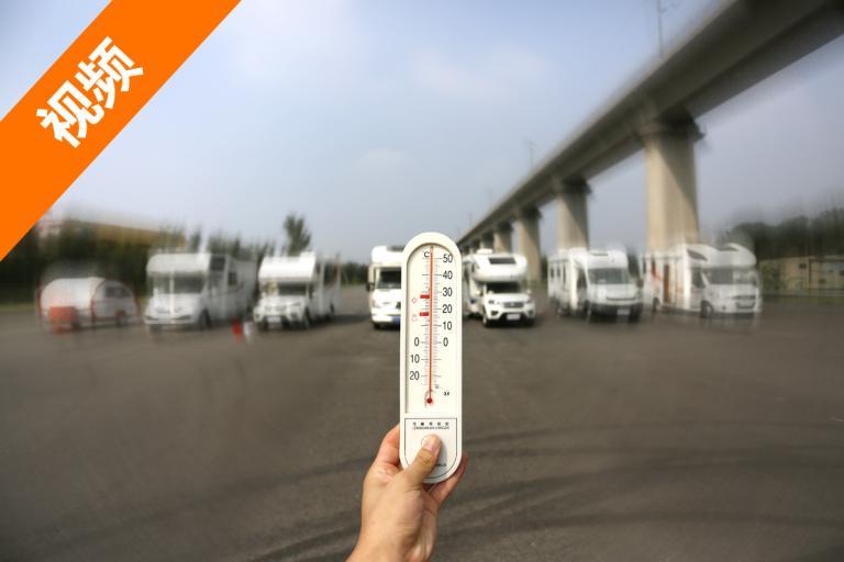 酷暑炎夏6款主流房车空调夏日制冷效果实测大揭秘