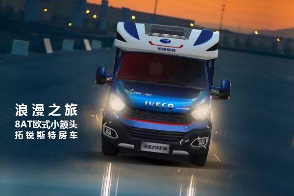 拓锐斯特依维柯8AT新车曝光 将于9月北京房车露营展首发