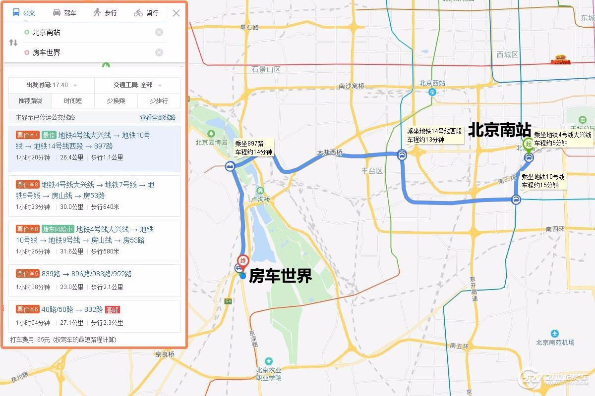 北京南站到现场.jpg