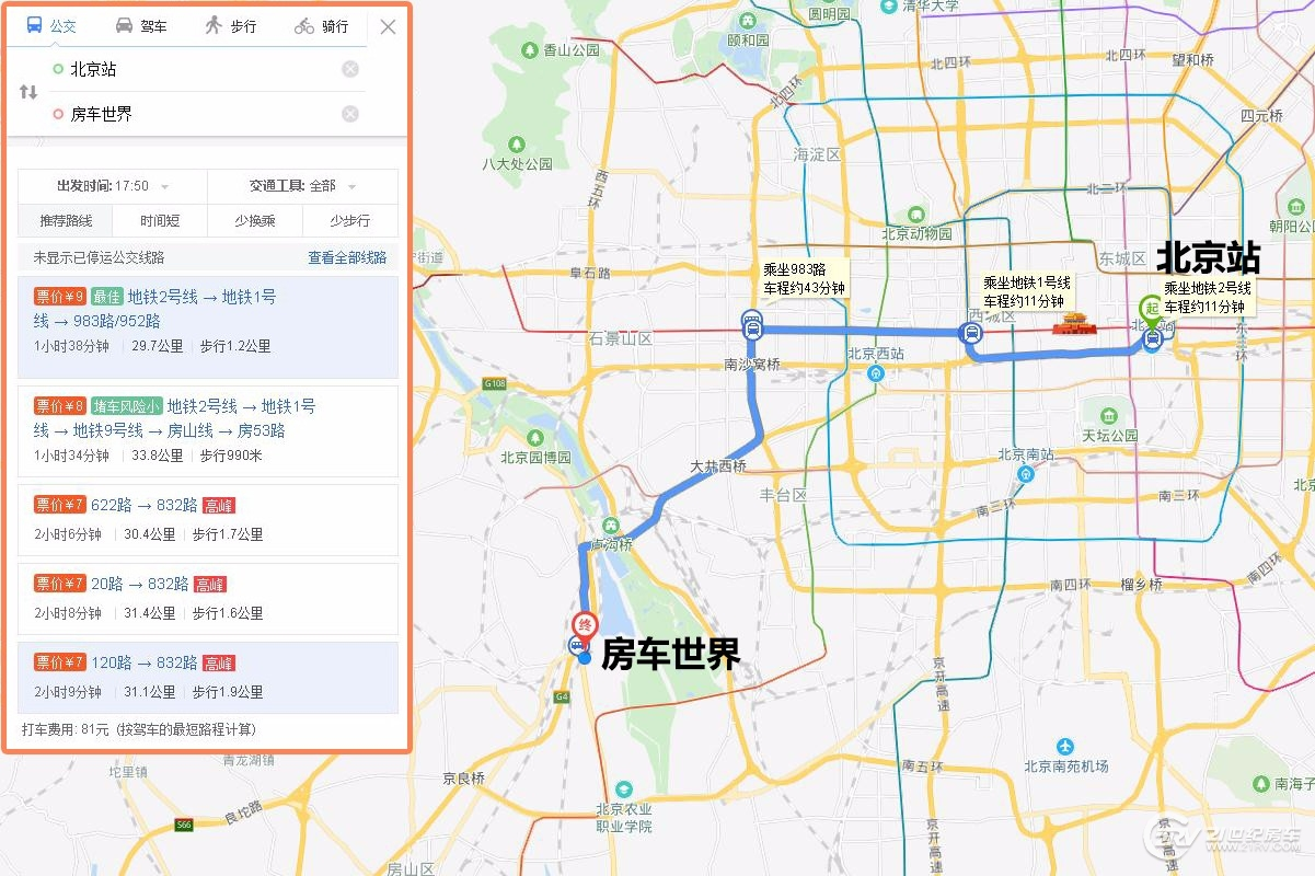 北京站到现场.jpg