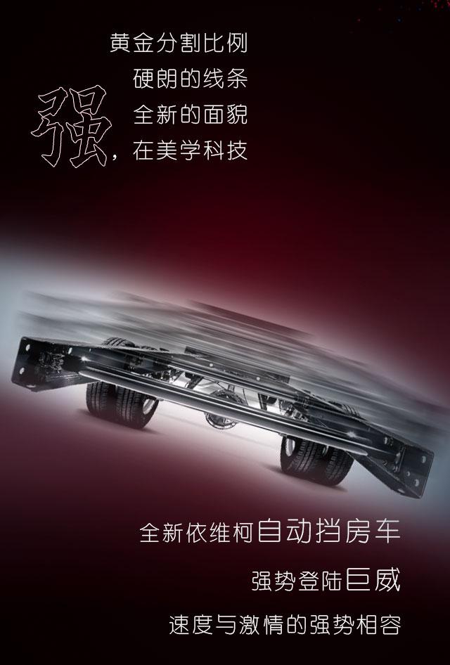 巨威新车依维柯自动挡房车 (4).jpg