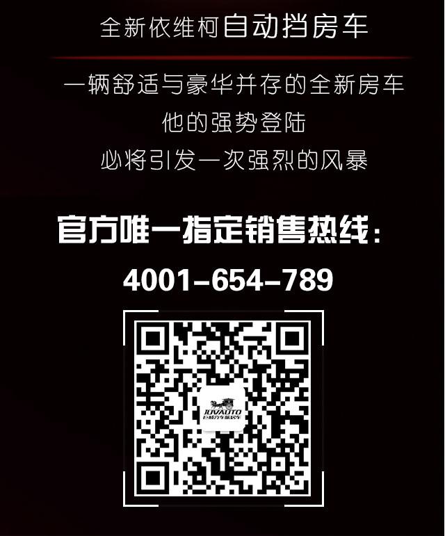 巨威新车依维柯自动挡房车 (6).jpg