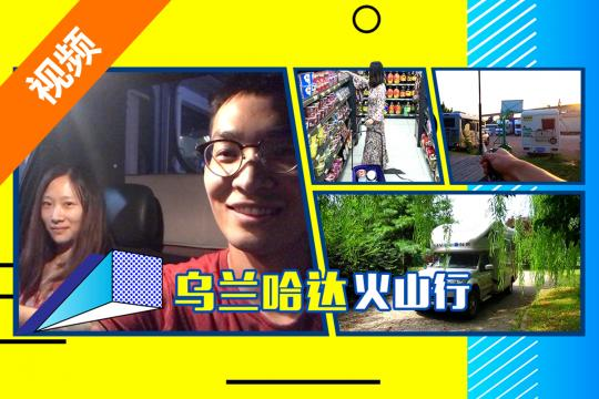 """周末下班去旅行 七夕带""""小仙女""""房车自驾乌兰哈达火山行(1)"""