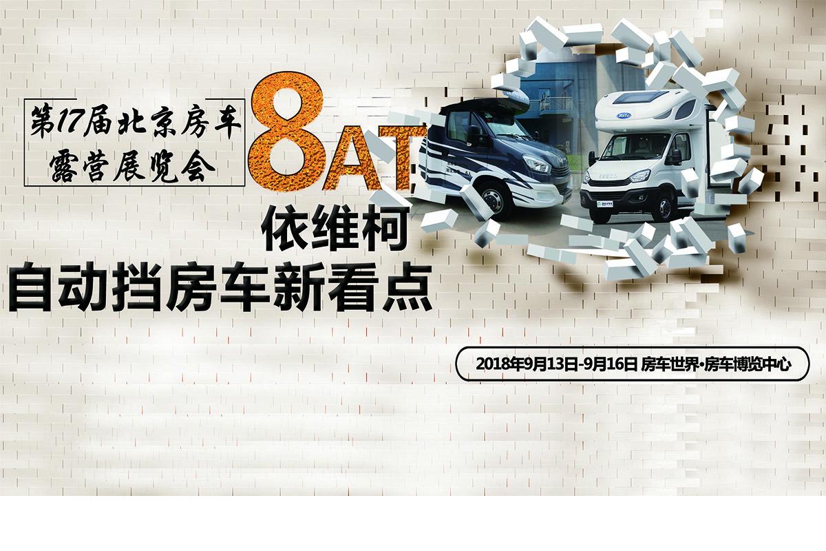 第17届北京房车露营展:这几款国产依维柯自动档房车不容错过