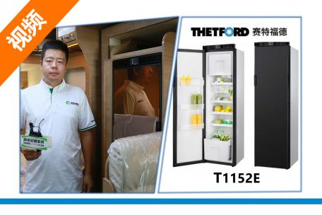 房车核心配件:21rv王续东解读赛特福德T1152E新款压缩机冰箱