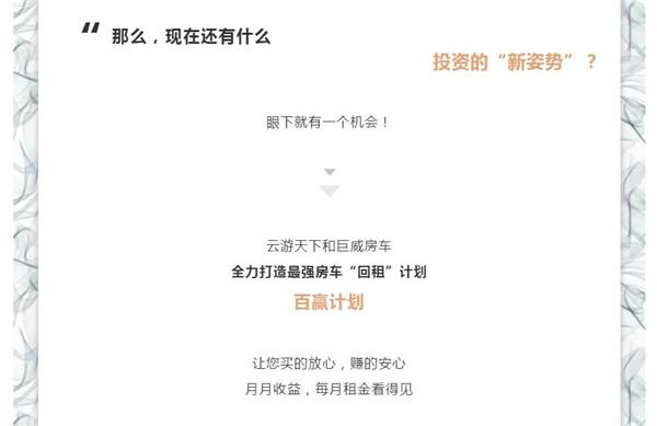 巨威房车百赢计划 (3).jpg
