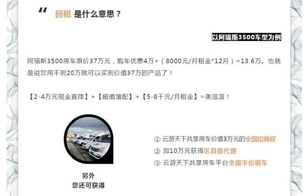 巨威房车百赢计划 (6).jpg