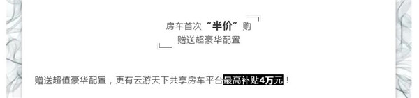巨威房车百赢计划 (10).jpg