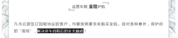 巨威房车百赢计划 (11).jpg
