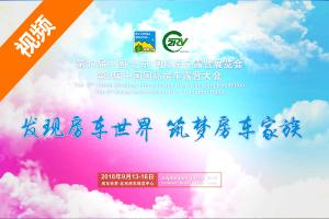 2018年第17届中国(北京)房车露营展期待您的参与