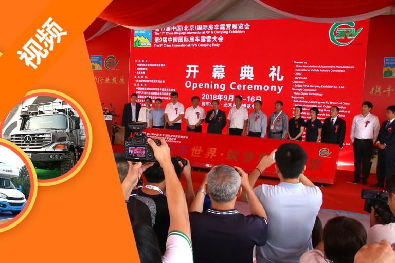 第17届中国(北京)国际房车露营展览会在京隆重开幕