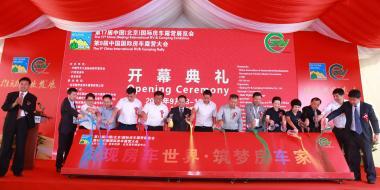 第17届中国(北京)国际房车露营展览会开幕式