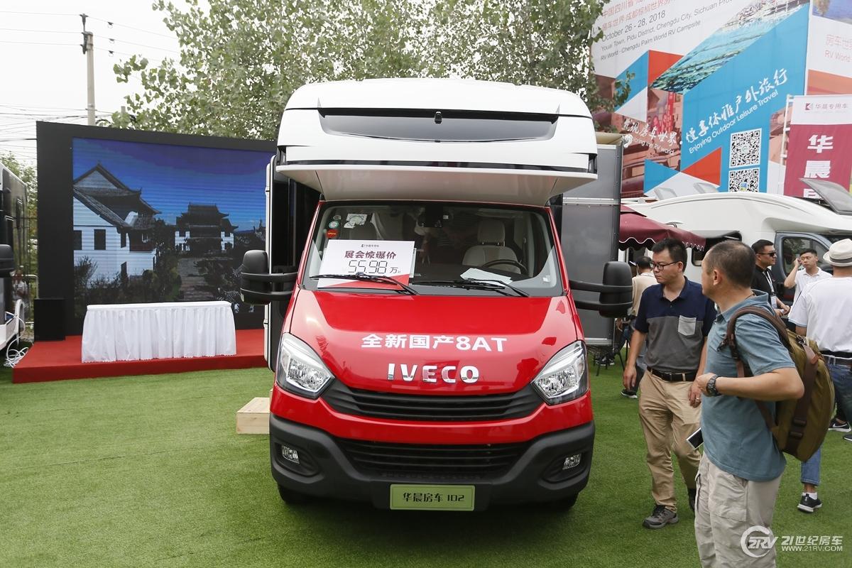售价53.58万起 华晨两款房车于北京房车露营展正式发布