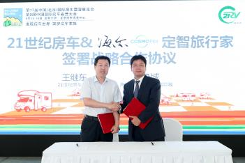 21RV与海尔COSMOPlat定智旅行家签订战略合作协议 共同推进房车产业智能化