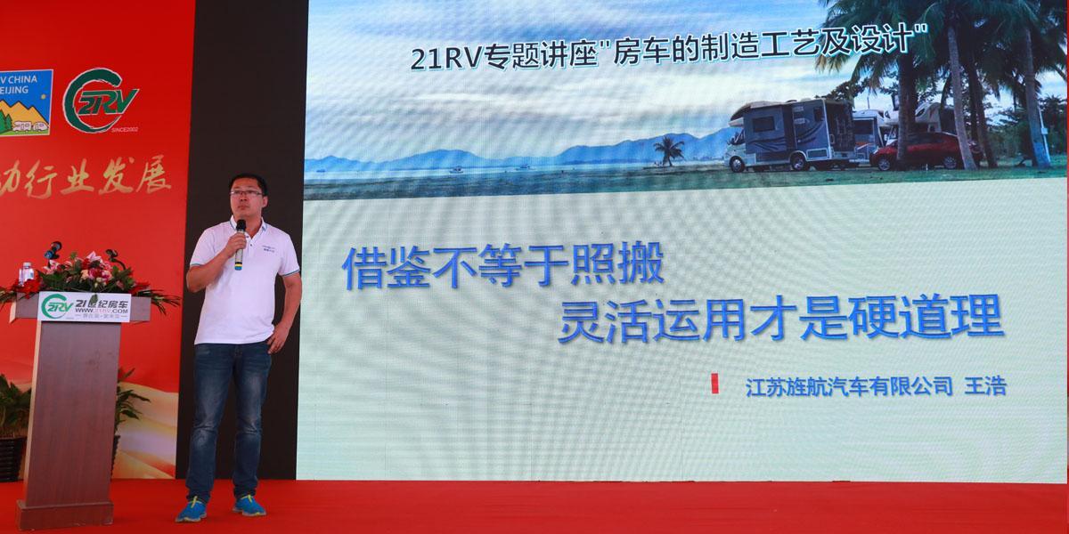 """21RV专题讲座""""房车的制造工艺及设计"""""""