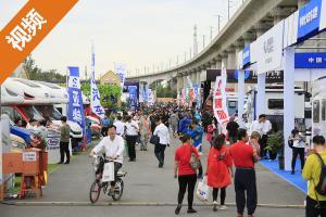 第17届中国(北京)国际房车露营展览会 第9届中国国际房车露营大会 在京隆重开幕